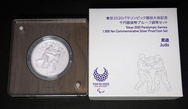 東京パラリンピック競技大会記念金貨