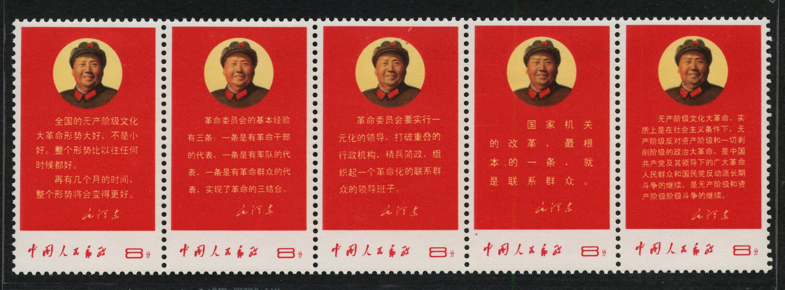 (文10)中国人民郵政・毛主席の最新指示